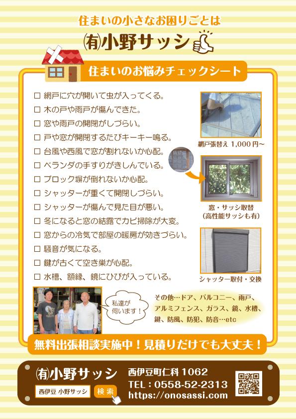西伊豆町のサッシ張替えは小野サッシにお任せくださいのチラシを配布